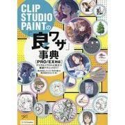 CLIP STUDIO PAINTの「良ワザ」事典 PRO/EX対応―デジタルイラストに役立つ厳選テクニック211 [単行本]
