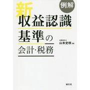 例解 新収益認識基準の会計・税務 [単行本]