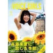B.L.T.VOICE GIRLS Vol.35 [ムック・その他]