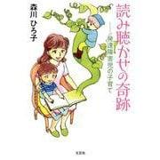 読み聴かせの奇跡-発達障害児の子育て [単行本]