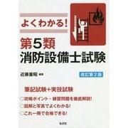 よくわかる!第5類消防設備士試験 改訂第2版 [単行本]