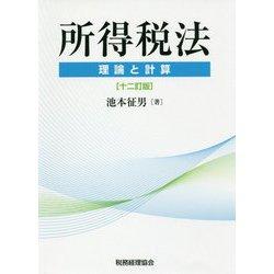 所得税法―理論と計算 十二訂版 [単行本]