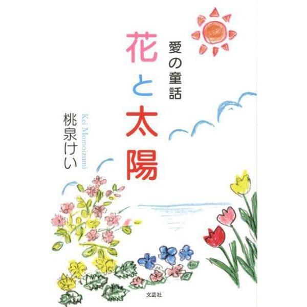 花と太陽-愛の童話 [単行本]