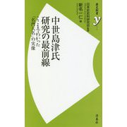 中世島津氏研究の最前線―ここまでわかった「名門大名」の実像(歴史新書y) [新書]