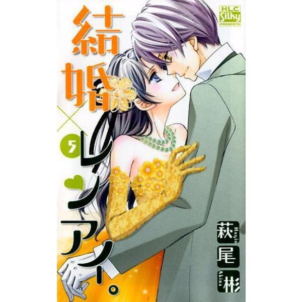 結婚×レンアイ。 5(白泉社レディースコミックス) [コミック]