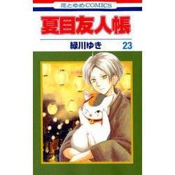 夏目友人帳 23(花とゆめCOMICS) [コミック]