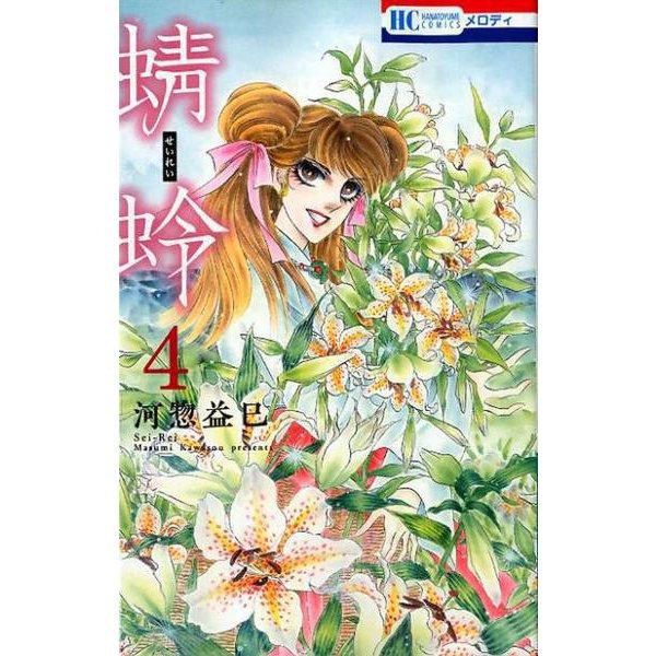 蜻蛉 4(花とゆめCOMICS) [コミック]