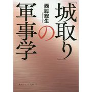 「城取り」の軍事学(角川ソフィア文庫) [文庫]