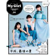 My Girl vol.24 VOICE ACTRESS EDITION(カドカワエンタメムック) [ムックその他]