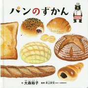 パンのずかん(コドモエのえほん) [絵本]