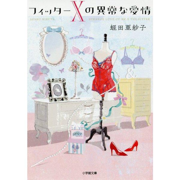フィッターXの異常な愛情(小学館文庫) [文庫]