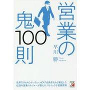 営業の鬼100則(アスカビジネス) [単行本]