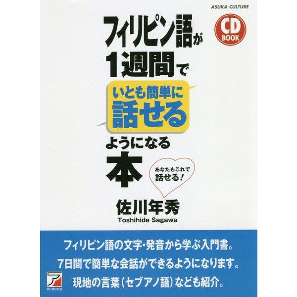 CD BOOK フィリピン語が1週間でいとも簡単に話せるようになる本(アスカカルチャー) [単行本]