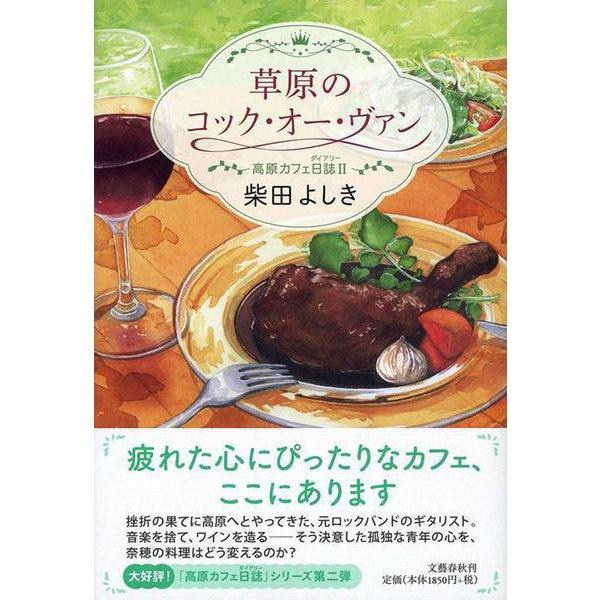 草原のコック・オー・ヴァン 高原カフェ日誌II [単行本]