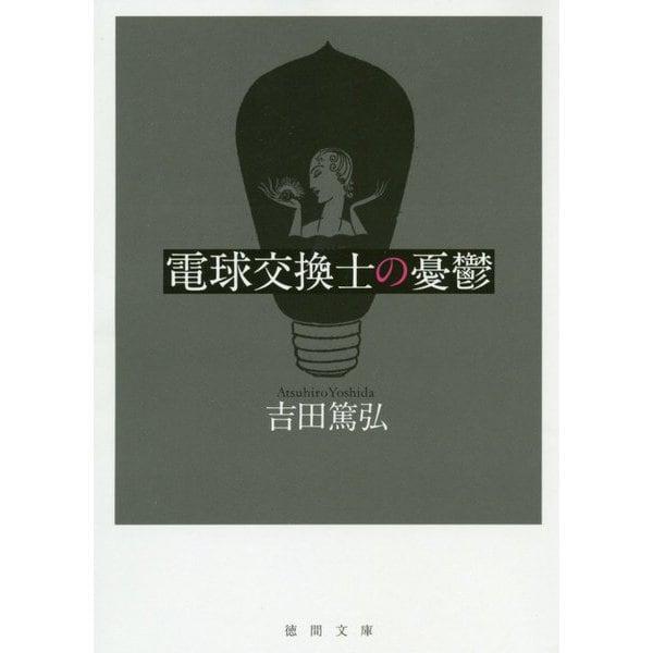 電球交換士の憂鬱(徳間文庫) [文庫]