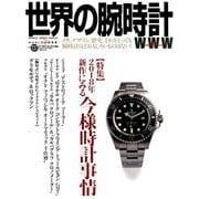 世界の腕時計 NO.137(ワールド・ムック 1183) [ムックその他]