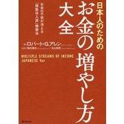 日本人のためのお金の増やし方大全 [単行本]