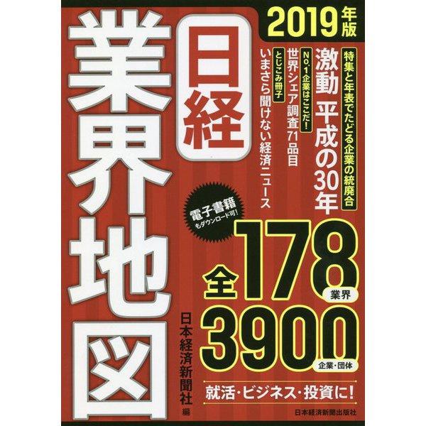日経業界地図〈2019年版〉 [単行本]