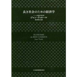 良き社会のための経済学 [単行本]