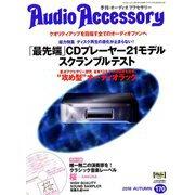 Audio Accessory (オーディオ アクセサリー) 2018年 10月号 [雑誌]