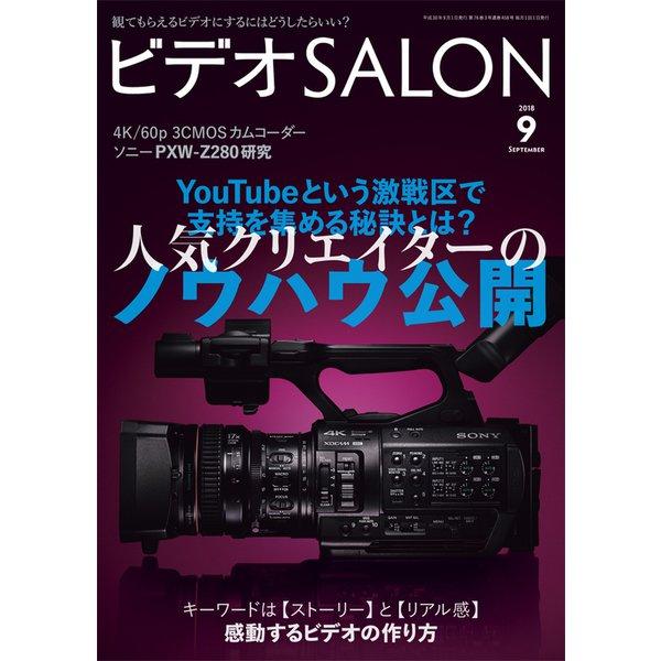 ビデオ SALON (サロン) 2018年 09月号 [雑誌]