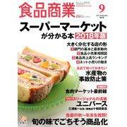 食品商業 2018年 09月号 [雑誌]