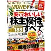 MONOQLO The MONEY 2018年 10月号 [雑誌]