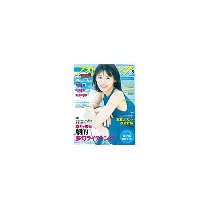 フォトテクニックデジタル 2018年 09月号 [雑誌]