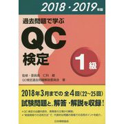 過去問題で学ぶQC検定1級〈2018・2019年版〉 [単行本]
