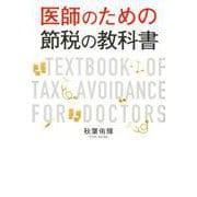 医師のための節税の教科書 [単行本]