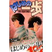 はじめの一歩 122(少年マガジンコミックス) [コミック]