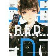 R.E.D.警察庁特殊防犯対策官室〈ACT3〉(新潮文庫nex) [文庫]