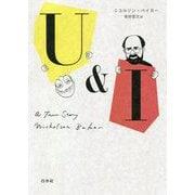 U&I [単行本]