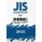 JISハンドブック〈2018-73-1〉医療機器(1)用語・記号/評価方法/医用電気機器 他 [単行本]