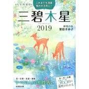九星開運暦 三碧木星〈2019〉 [単行本]