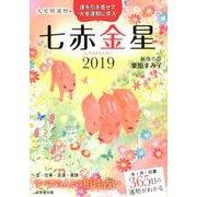 九星開運暦 七赤金星〈2019〉 [単行本]