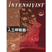 INTENSIVIST Vol.10No.3 [単行本]