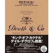 デス・アンド・コー―モダンクラシック・カクテル [単行本]