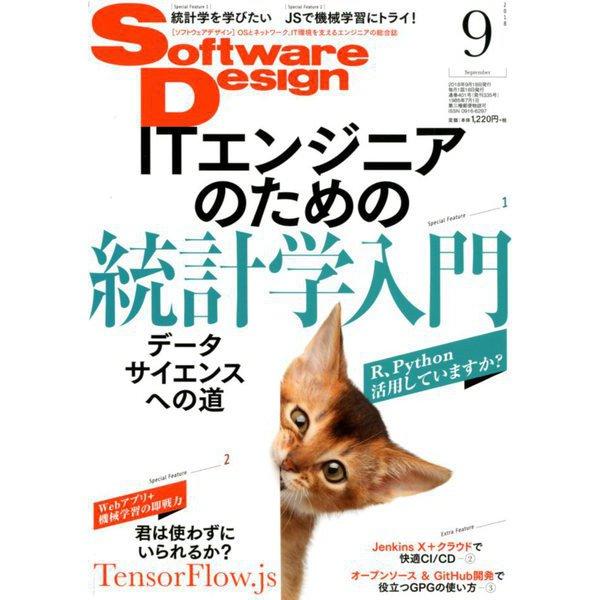 Software Design (ソフトウエア デザイン) 2018年 09月号 [雑誌]