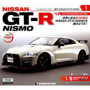 NISSAN GT-R NISMO(ニスモ) 2018年 9/18号 [雑誌]