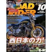 ROAD RIDER (ロードライダー) 2018年 10月号 [雑誌]