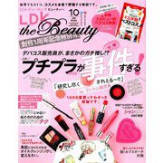 LDK THE Beauty(エルディーケー ザ ビューティー) 2018年 10月号 [雑誌]