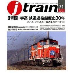 j train (ジェイトレイン) 2018年 10月号 [雑誌]