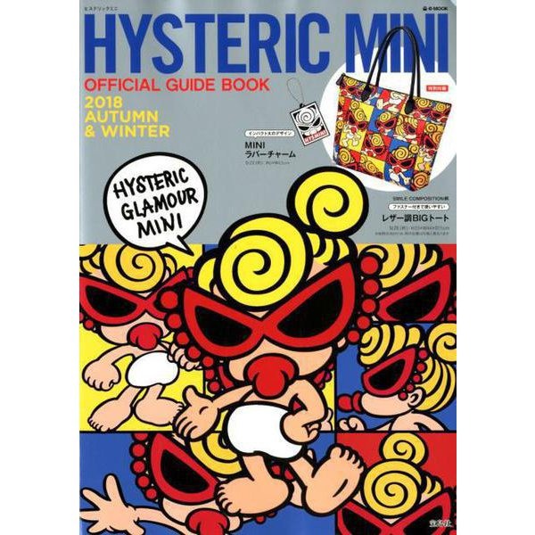 HYSTERIC MINI OFFICIAL GUIDE BOOK 2018 AUTUMN & WINTER [ムック・その他]
