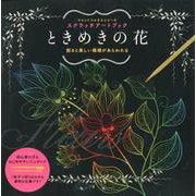 スクラッチアートブックときめきの花-削ると美しい模様があらわれる [単行本]