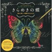 スクラッチアートブックきらめきの蝶-削ると美しい模様があらわれる [単行本]