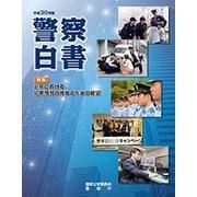 警察白書〈平成30年版〉特集 近年における犯罪情勢の推移と今後の展望 [単行本]
