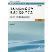 医療経営士初級テキスト〈2〉日本の医療政策と地域医療システム―医療制度の基礎知識と最新動向 第4版 [単行本]