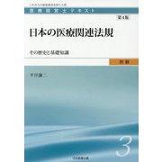 医療経営士初級テキスト〈3〉日本の医療関連法規―その歴史と基礎知識 第4版 [単行本]