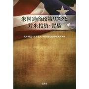 米国通商政策リスクと対米貿易・投資 [単行本]